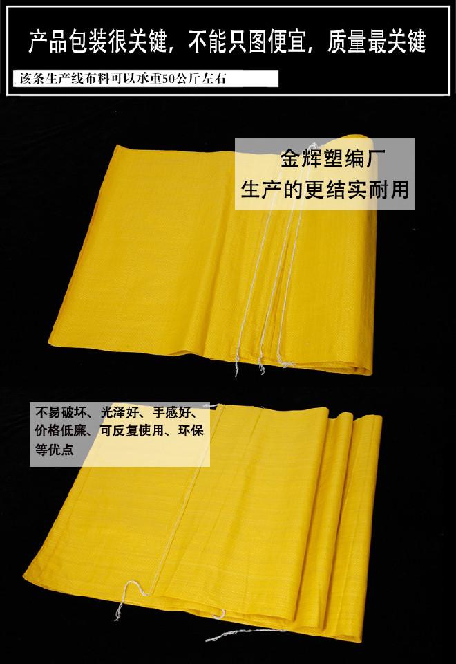 45*75中厚编织袋批发亮黄编织袋厂家直销瓷砖胶包装编织袋蛇皮袋示例图24