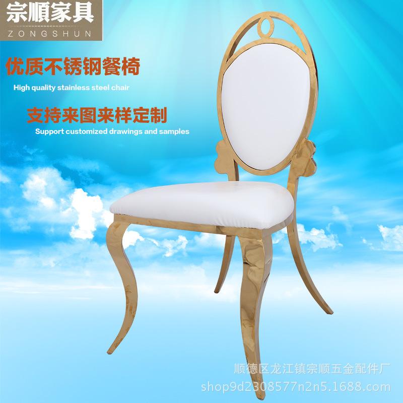 顺德厂家不锈钢餐厅椅子金属餐椅婚纱影楼不锈钢靠背椅批发定制