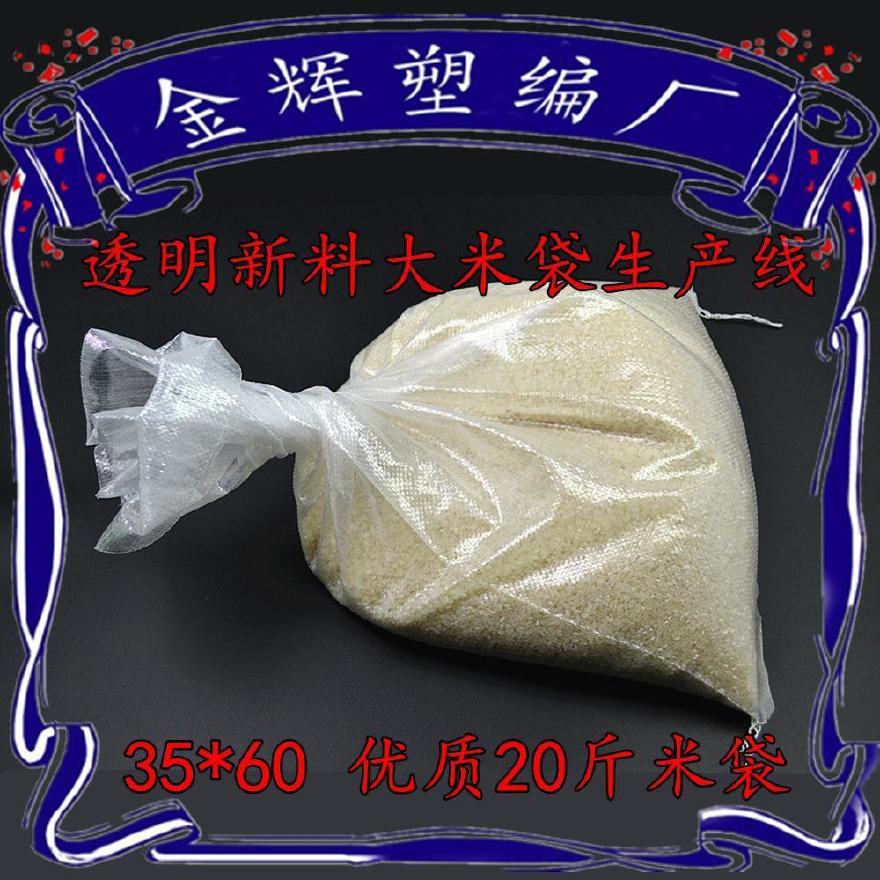 小�透明20斤米袋/10公斤�]有推�]全透新料大米�Z食袋底�r/35*60��袋示例↑�D3