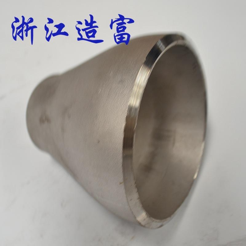 不锈钢 合金钢 厚壁大小头 焊接大小头 偏心大小现货直销 碳钢