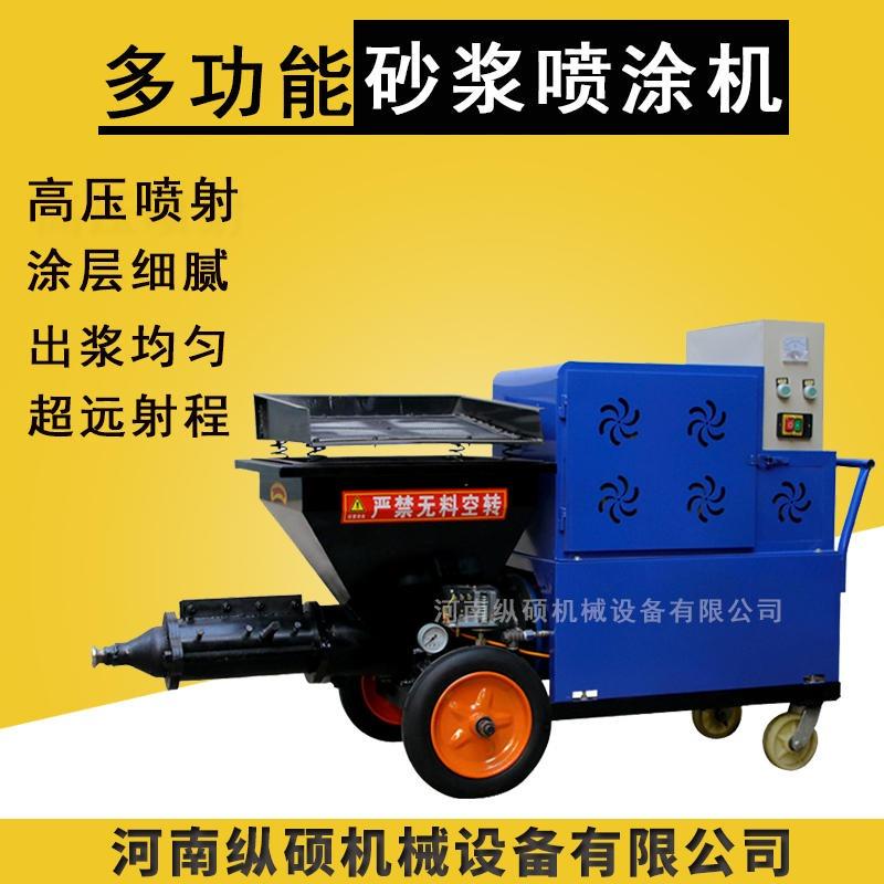 河南洛陽涂裝工具砂漿噴涂機 墻體鋼絲網加固電動水泥混凝土噴漿機廠家
