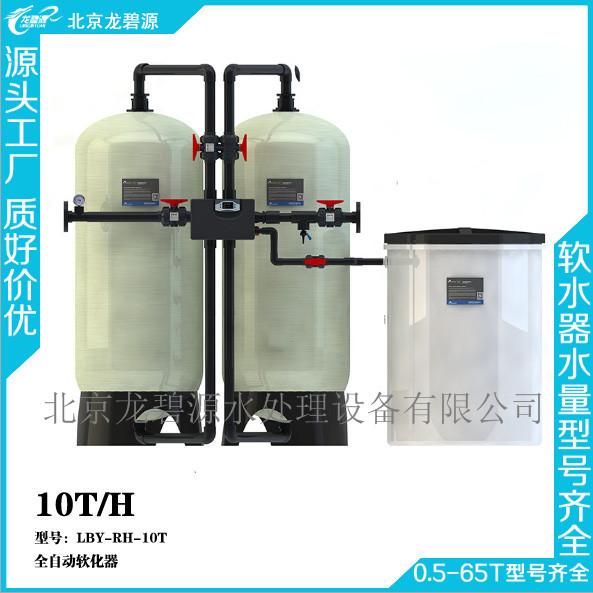10吨单阀双罐工业软化水处理设备锅炉软水器全自动软化设备厂家全自动设备,锅炉软水器,软水设备,水处理设备,自动净水设备设图片