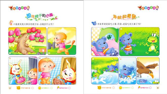 儿童绘本故事大全带图片_幼儿绘本故事图画10张图