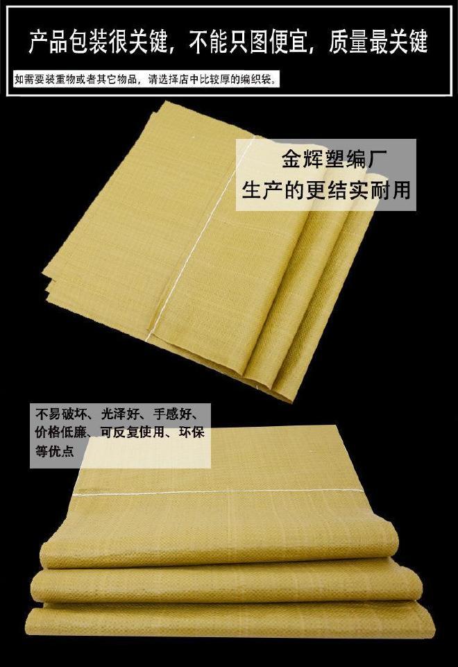 编织袋厂家处理次黄色编织袋60*110椰子粉包装袋粉末产品打包袋子示例图14