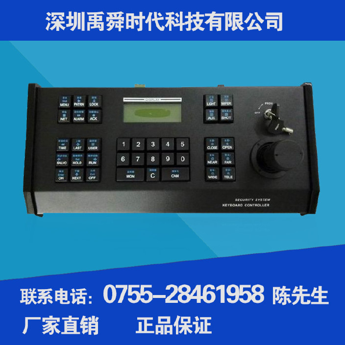 模拟矩阵三维遥杆控制键盘 监控球机控制器多种派尔高协议波特率