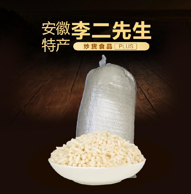 步骤内容操作发米手工特产原味花即食炒阴米子炒米三科目及自制农家图片