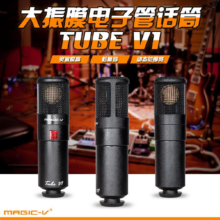 Magic-V玛西亚TUBE V1专业大振膜电子管话筒 专业录音 主播 套装图片