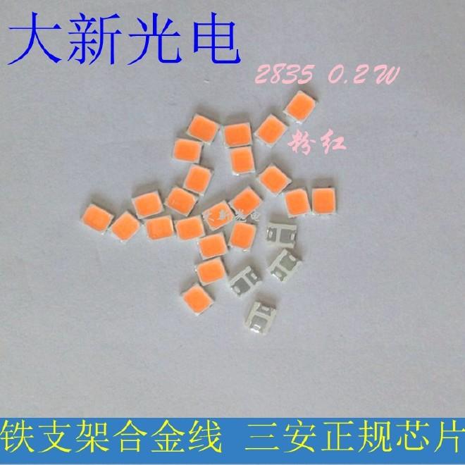 深圳2835LED灯珠彩光粉红光灯珠光源面板灯用厂家直销0.2W图片