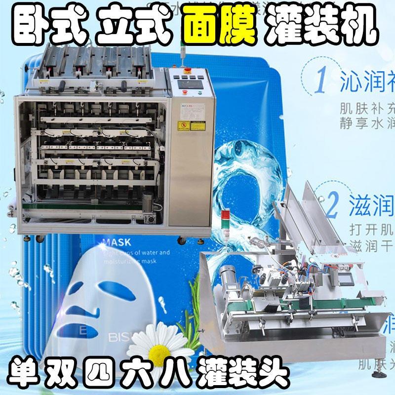 全自動面膜灌裝機 明江MJ4895563封口打碼填充一體機4頭四頭六頭立式 面膜灌裝機