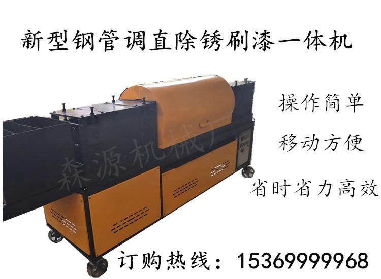 特惠钢筋和预应力机械钢管调直除锈喷漆一体机钢管调直示例图3