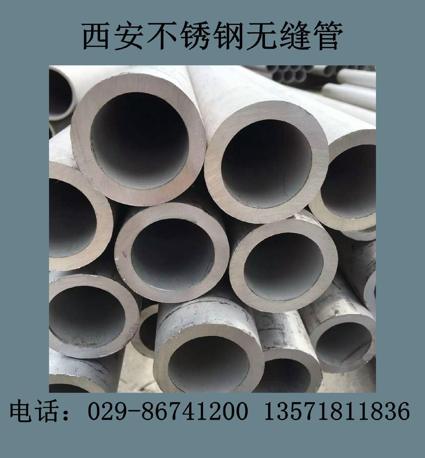 克拉瑪依不銹鋼管克拉瑪依304不銹鋼管316不銹鋼管廠家直銷