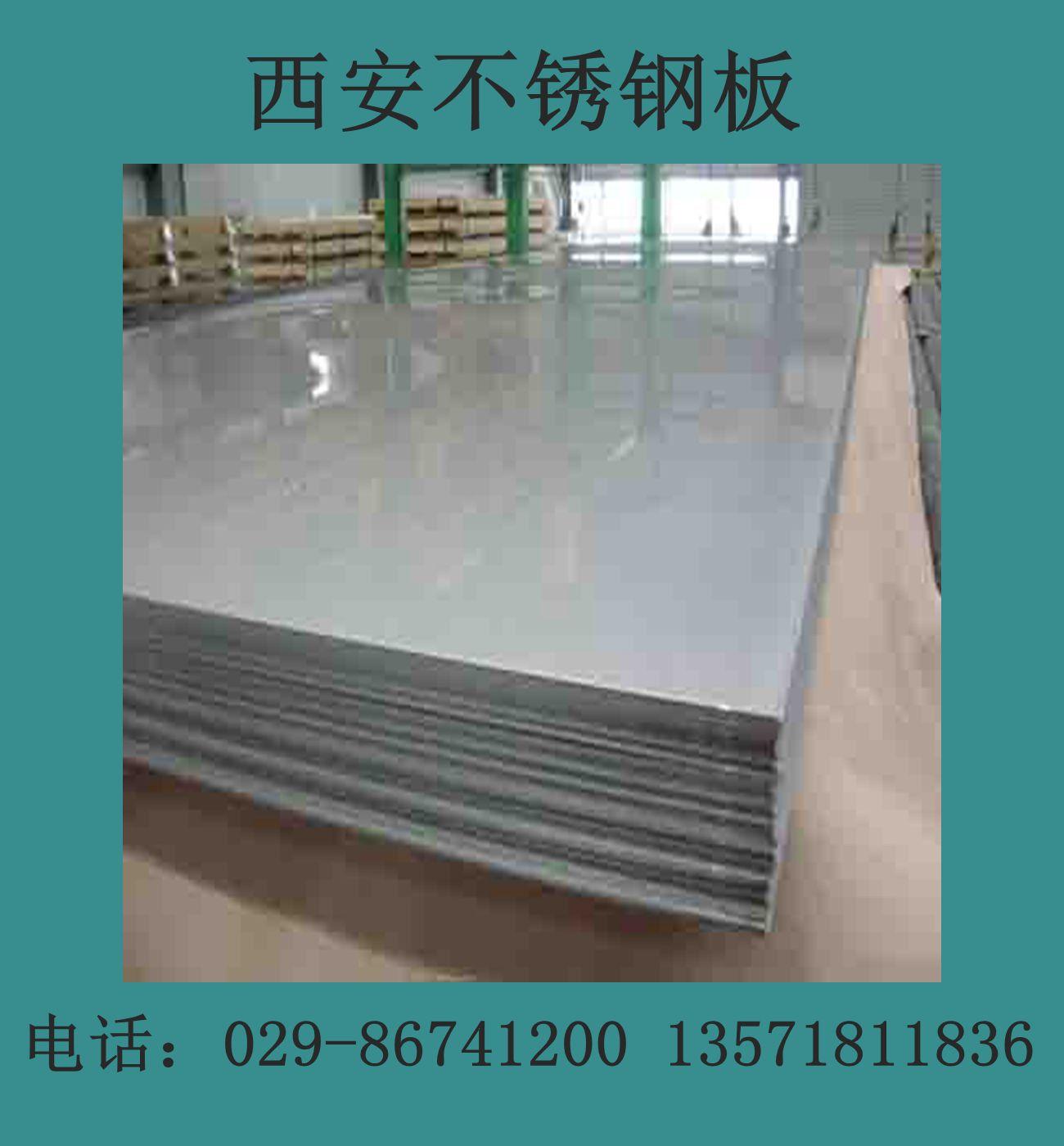 阿拉爾不銹鋼板304不銹鋼板316不銹鋼板310S不銹鋼板廠家直銷
