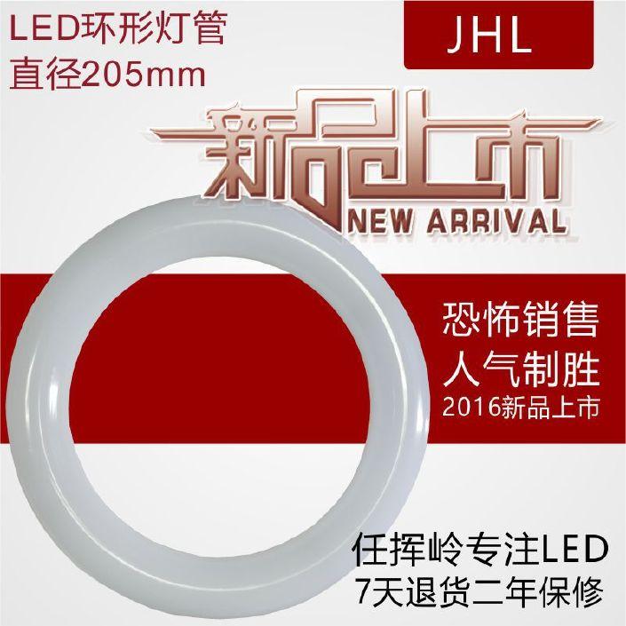 led环形灯管led环形管led灯管led日光灯管led节能灯工厂直销205mm图片