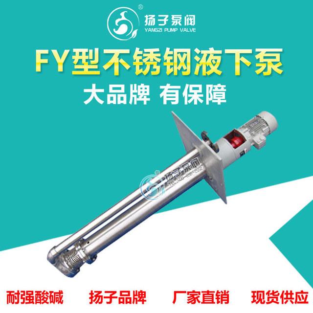 FY型立式不銹鋼液下泵 定制304L/316L 耐腐蝕長軸液下泵 廠家直銷