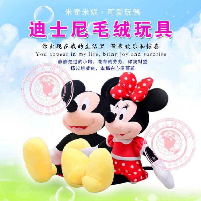 批发迪士尼米老鼠毛绒玩具米奇米妮公仔娃娃玩偶儿童生日礼物女生