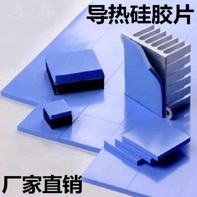厂家直销优质高导热硅胶片cpu显卡散热片固态垫片