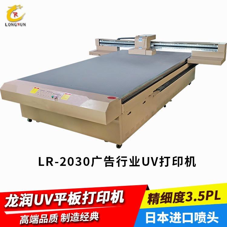 深圳龍潤 現貨供應廣告標識牌 平板打印機 亞克力廣告行業 UV數碼彩印機