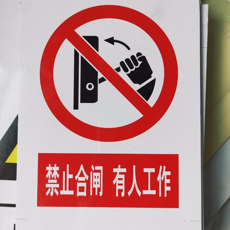 鋁反光標識牌 電力安全指示牌 交通標志牌 溫馨提示牌可定制