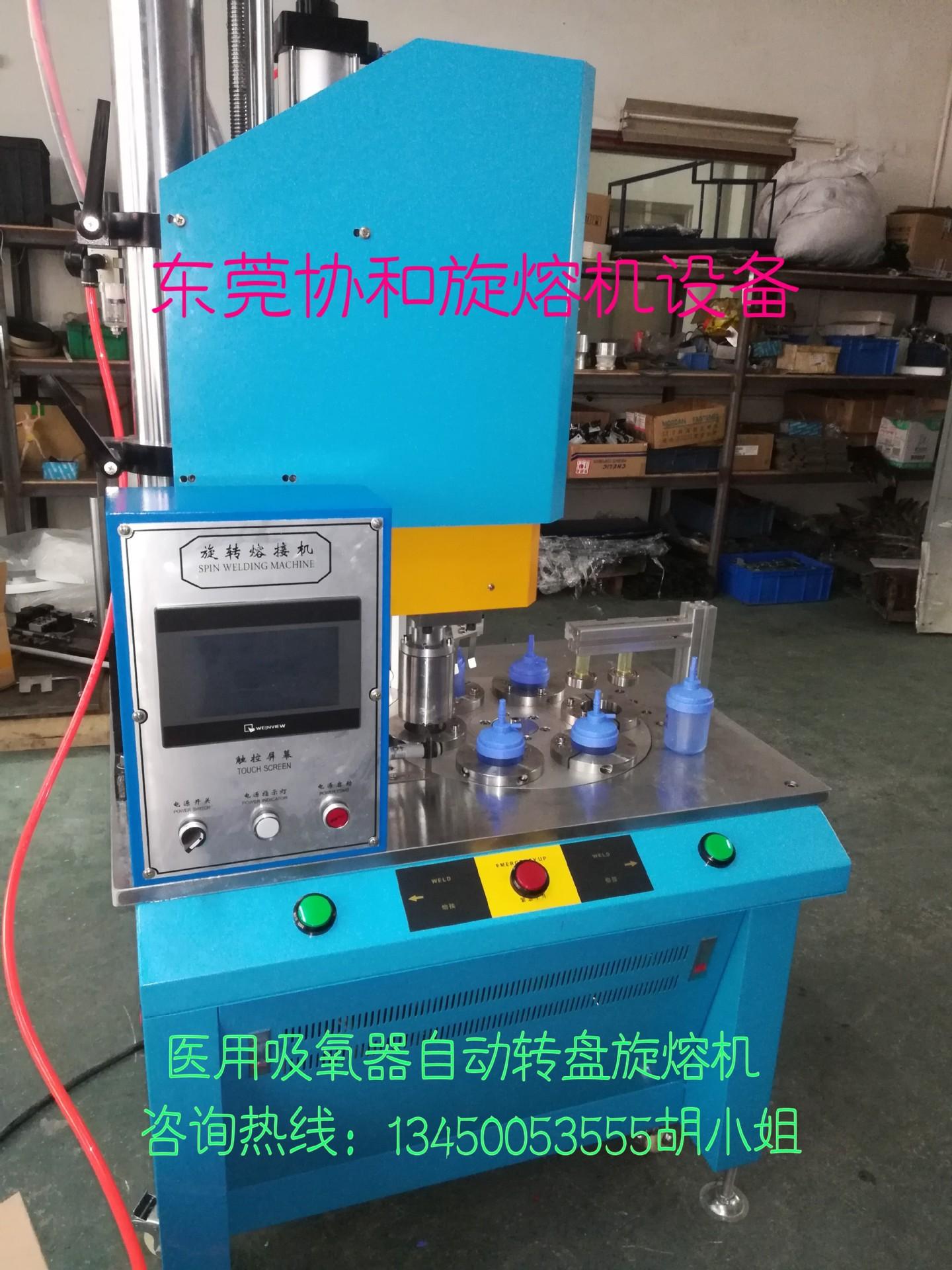 非定位旋熔机 协和机械生产厂家 防水防气密焊接旋熔机示例图2