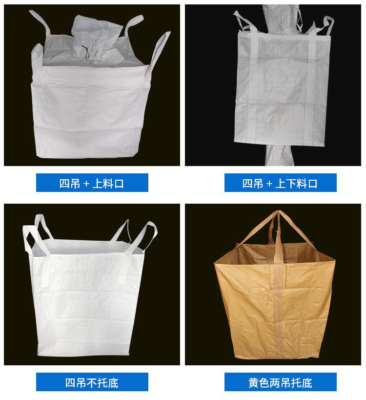 批发白色黄色集装袋吨包污泥袋集运太空袋1吨1.5吨塑料编织袋吨袋示例图12