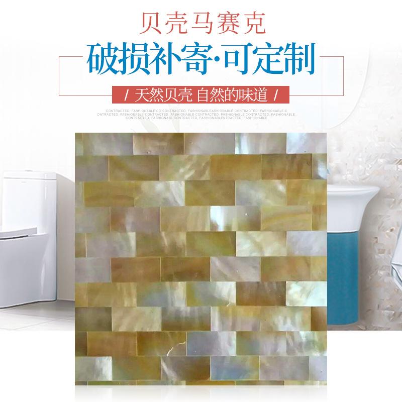 淡水贝壳马赛克 黄蝶贝网底密拼洗手间背景彩色马赛克背景墙
