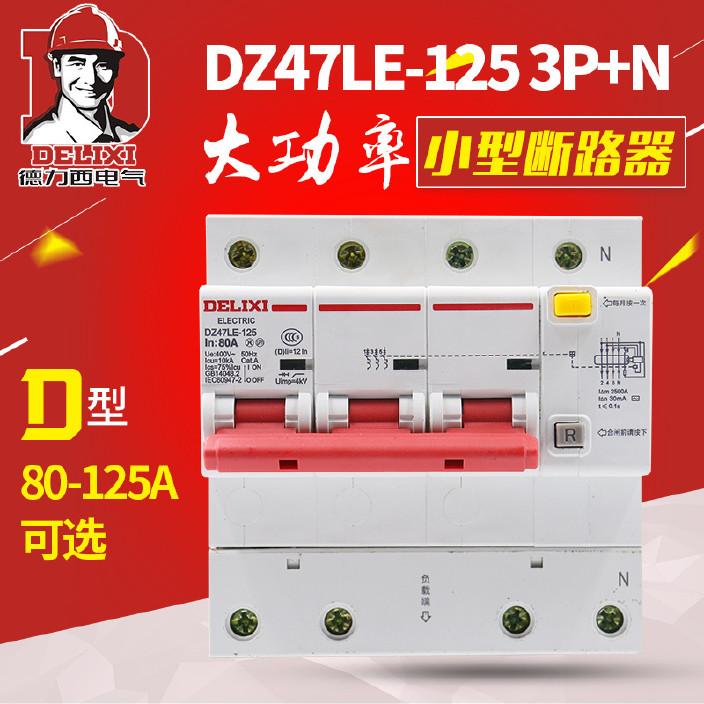 德力西大电流漏电断路器DZ47LE-125 3P+N 100A 125A 100m漏电开关