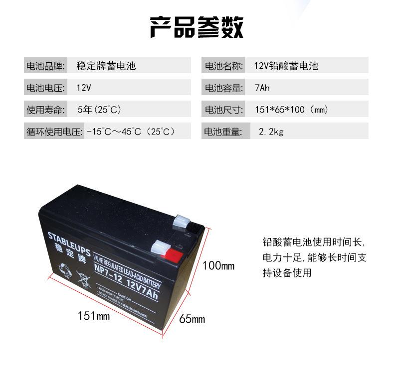 稳定牌铅酸免维护蓄电池 12V7Ah 不间断电源ups 太阳能路灯储能蓄电池 厂家直销示例图3