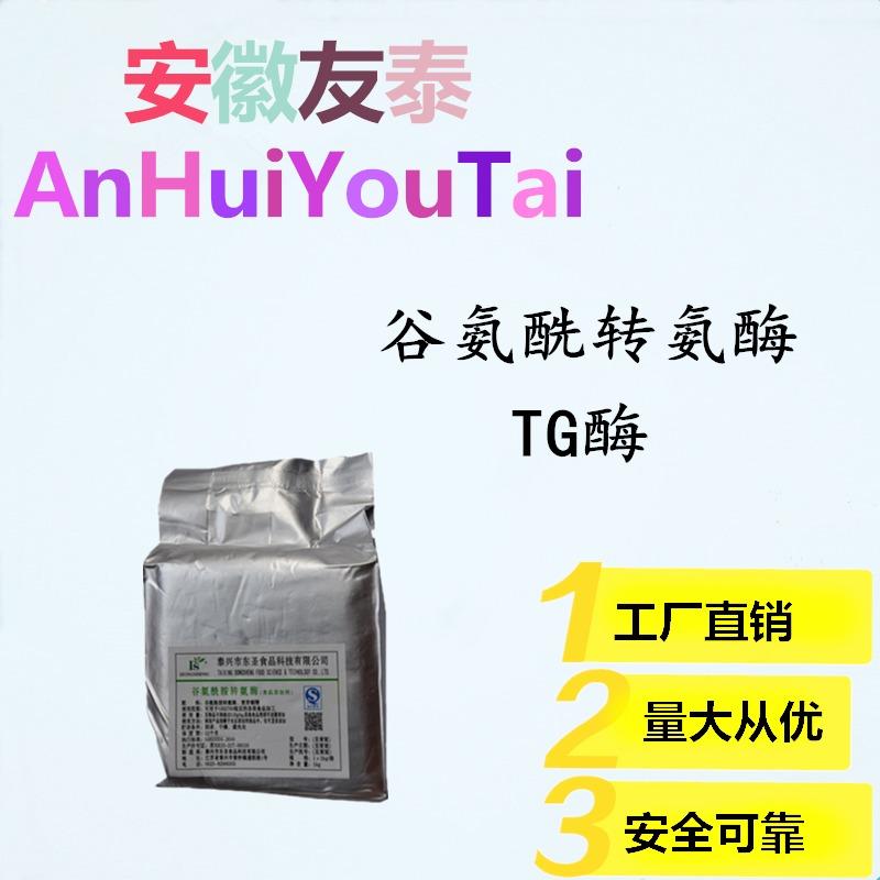 安徽友泰 TG酶 谷氨酰胺转氨酶 食品级 肉类粘和剂  量大从优 增稠剂