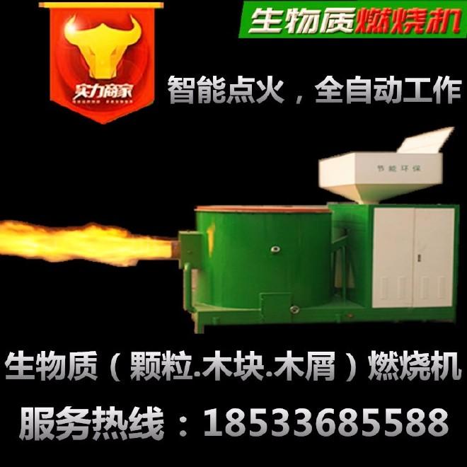 大城千佑机械销售自动点火 颗粒生物质燃烧机 工业生物质燃烧机 生物质燃烧器 生物质热风炉