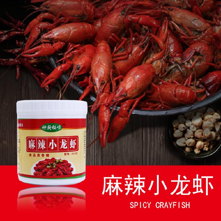 食品用香精 麻辣小龙虾调料包1000g 麻辣小龙虾膏 麻辣小龙虾调味