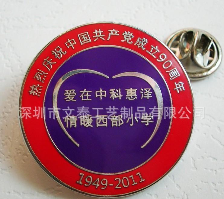 北京商小学火车铁路局列车员徽章小学周年胸牌利民上海浦东新区图片