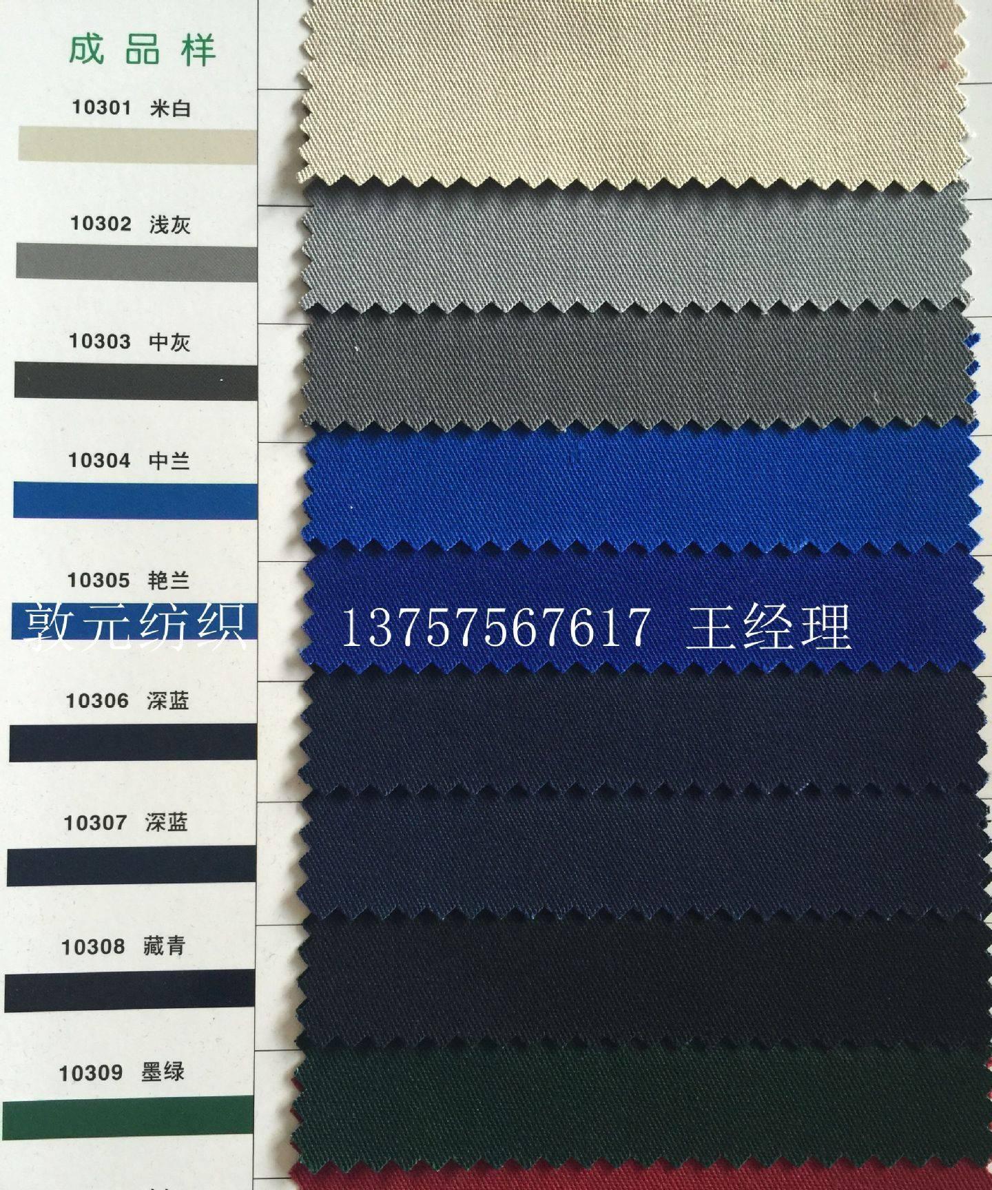 滌棉斜紋面料現貨 T/C 65/35 1414 235GSM 工作服制服工裝布料圖片