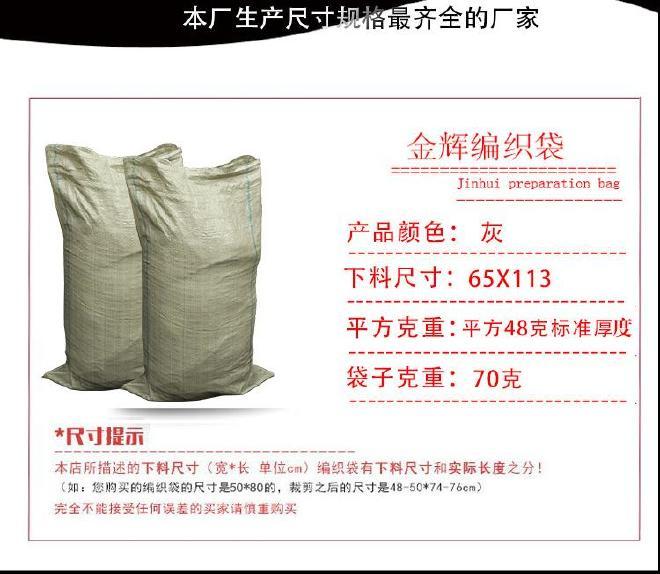全新常用灰色爆款打包袋/65宽蛇皮袋打包套纸箱袋包装编织袋批发示例图7
