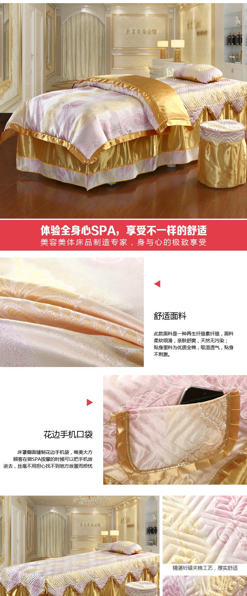 新款包邮高档亲柔棉美容床罩美容美体按摩理疗SPA洗头床罩可定做示例图24