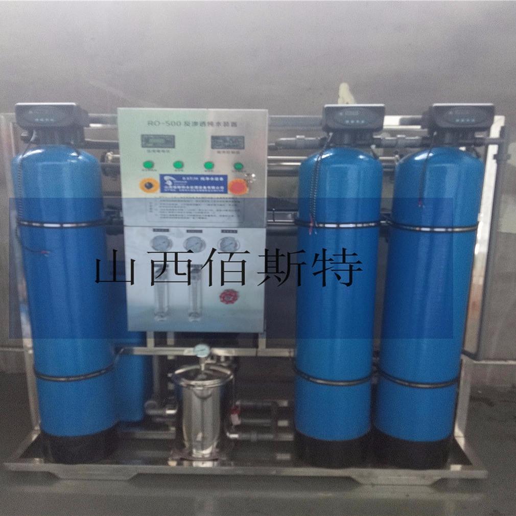 山西佰斯特牌 纯净水设备 ro纯净水设备  反渗透ro设备 厂家生产