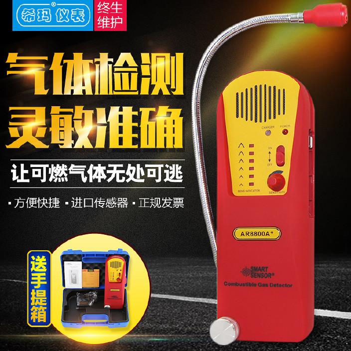 希玛AR8800A 天然气乙醇沼气检测仪便携式可燃气体检测仪检漏仪