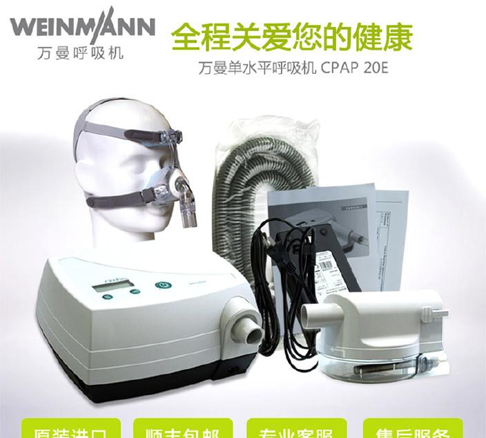 德国万曼呼吸机CPAP 20E家用无创单水平睡眠呼吸止鼾机低静音