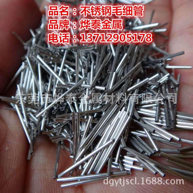 304不锈钢毛细管 直径0.5mm-25mm 壁厚0.2mm-2.0mm 现货 加工切割