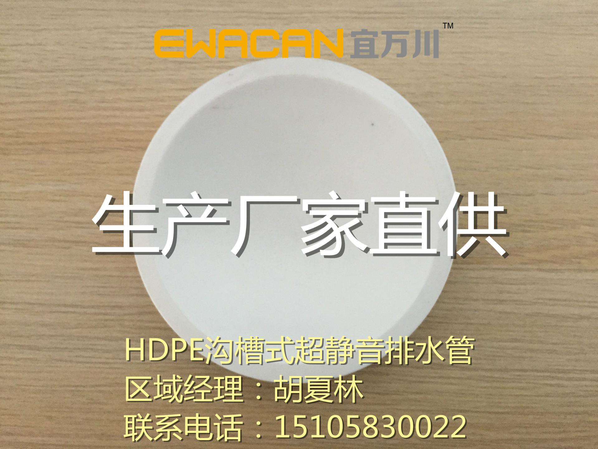 沟槽式HDPE超静音排水管,沟槽pe管,沟槽中空排水管,PE管示例图2