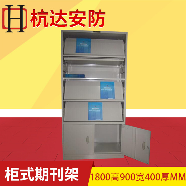 专业厂家 期刊架 钢制文件柜 员工更衣柜 铁皮更衣柜1800*900*400