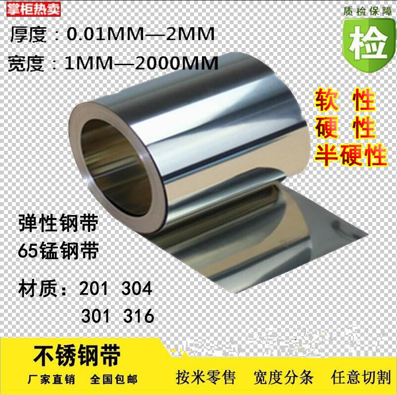 SUS301EH SH 不銹鋼帶 0.5mm HV500 HV580度 彈性超高