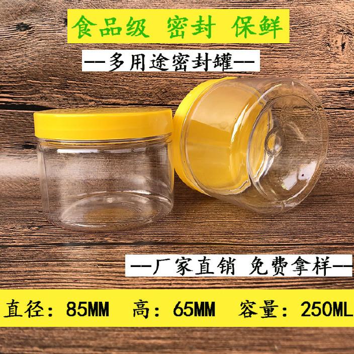 透明塑料瓶塑料罐pet食品花茶干果包装罐饼干盒240ml易拉罐图片