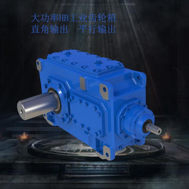 B3DV8大功率齿轮箱硬齿面减速机减速箱大功率齿轮机厂家