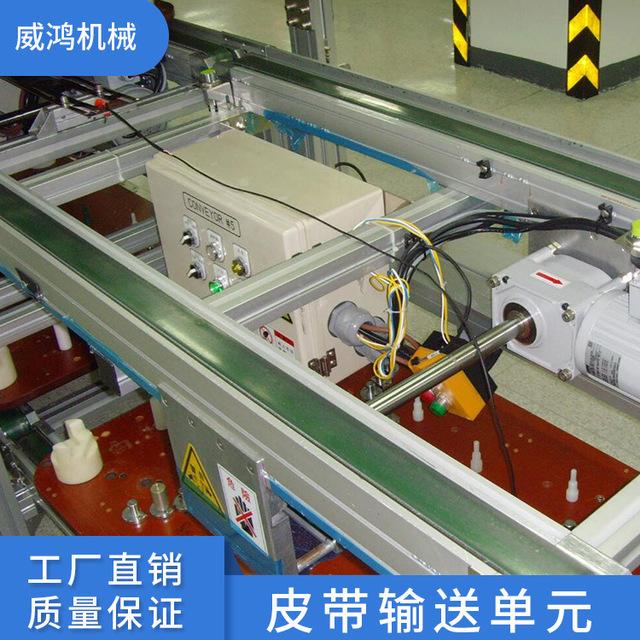 威鸿 上海皮带输送单元 厂家直销 皮带输送单元  WH-PDSSDY 皮带输送线