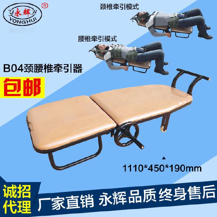 衡水滨湖新区永辉医疗厂生产B04新型腰颈椎牵引器 腰椎牵引治疗器