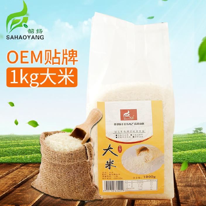 厂家直销东北大米 1kg大米袋装 农家长粒香大米 生态大米批发图片