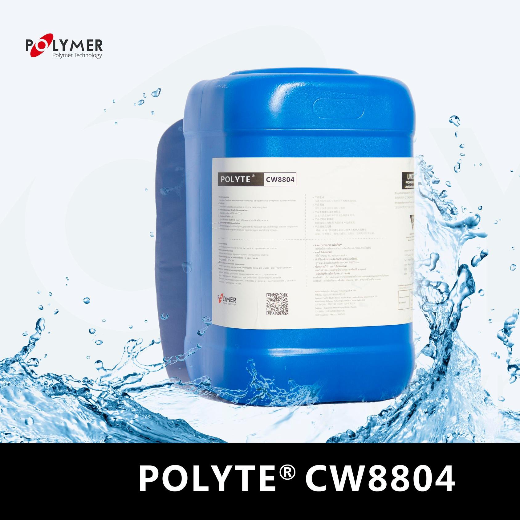 宝莱尔 循环水粘泥剥离剂 POLYTE CW8804 英国POLYMER品牌 厂家直供 价格面谈