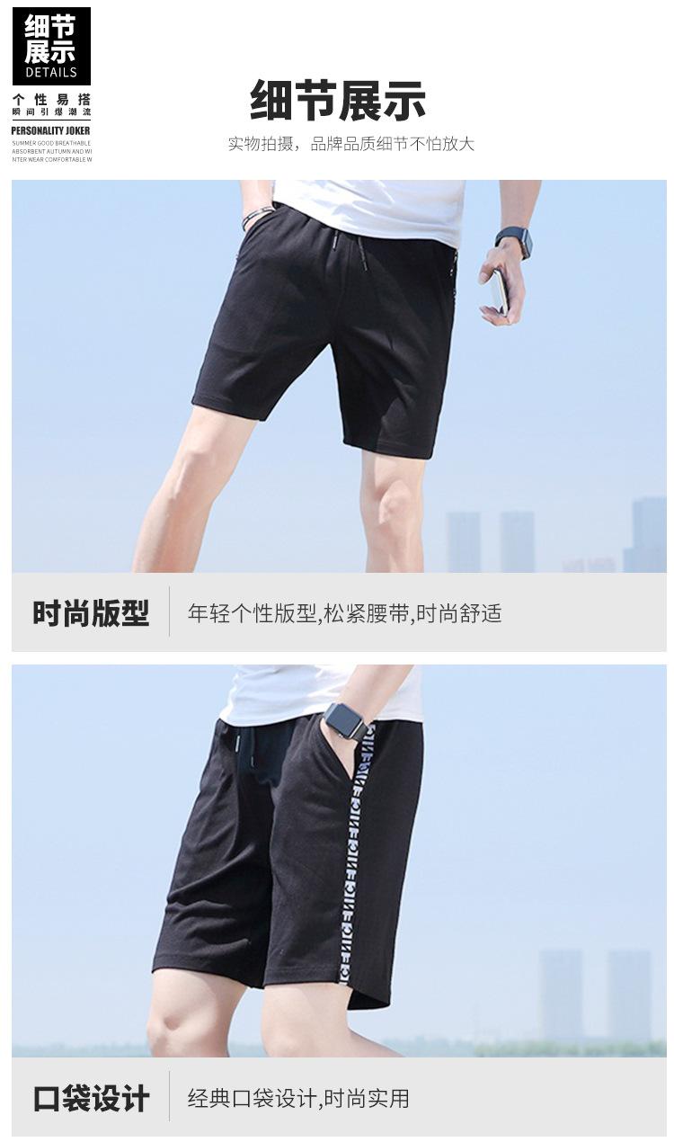 夏季男士短裤 韩版透气修身五分裤 中国风运动速干弹力沙滩裤示例图4
