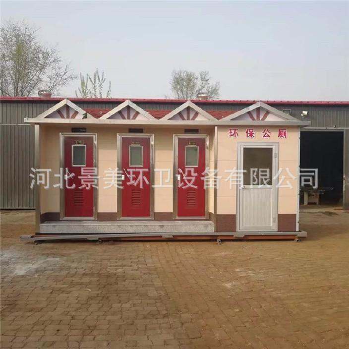 移动厕所 生态环保厕所 活动房 环卫岗亭 垃圾房垃圾屋