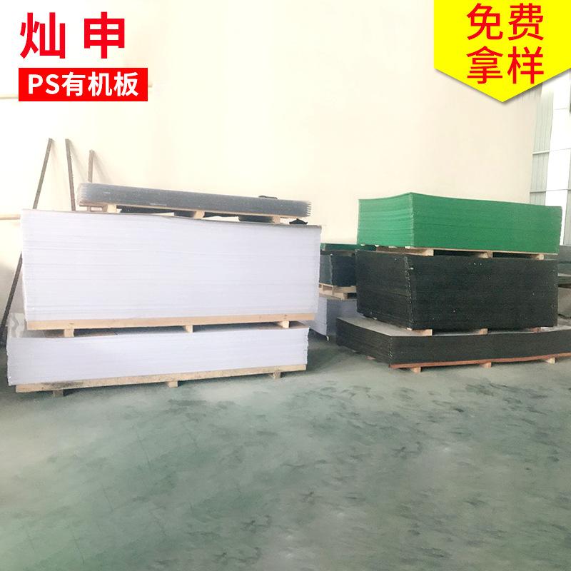 PS有机板有机玻璃PMMA塑料板亚克力板材 有机玻璃定制亚克力板